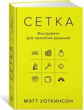 купить: Книга Сетка: Инструмент для принятия решений