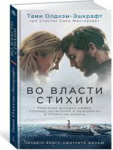 купить: Книга Во власти стихии