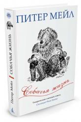 купити: Книга Собачья жизнь