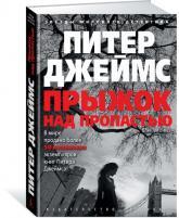 купити: Книга Прыжок над пропастью