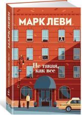 купити: Книга Не такая, как все