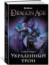 купити: Книга Dragon Age. Украденный трон