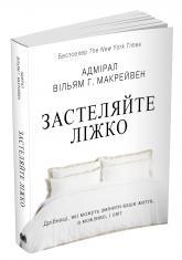 купити: Книга Застеляйте ліжко.  Дрібниці, які можуть змінити ваше життя… і, можливо, світ