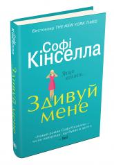 купити: Книга Здивуй мене