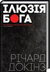 купити: Книга Ілюзія Бога