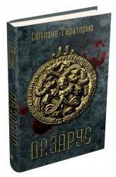 купить: Книга Лазарус