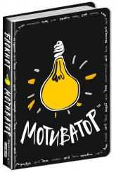 buy: Notebook Блокнот- мотиватор. Чорна обкладинка