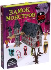 купити: Книга Замок монстров (книга + 3D модель для сборки)