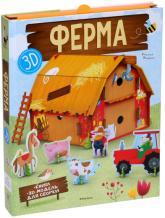 buy: Book Ферма (книга + 3D модель для сборки)