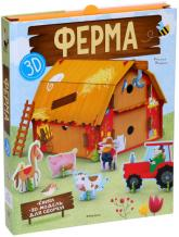 купити: Книга Ферма (книга + 3D модель для сборки)