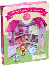 купити: Книга Кукольный домик (книга + 3D модель для сборки)