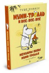 купити: Книга Мемуары папы Муми-тролля
