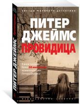 купити: Книга Провидица