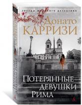 купити: Книга Потерянные девушки Рима