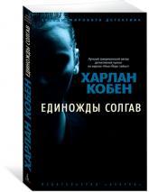 купити: Книга Единожды солгав