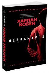 купити: Книга Незнакомец