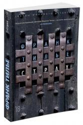 купити: Книга Страх