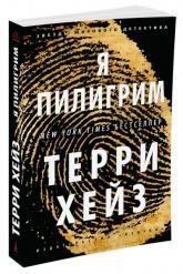 buy: Book Я Пилигрим