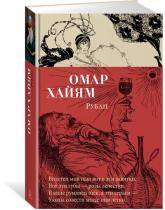 купити: Книга Рубаи