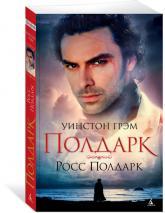 купити: Книга Полдарк. Росс Полдарк