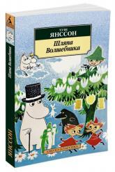купити: Книга Шляпа волшебника