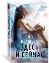 buy: Book Здесь и сейчас