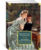 купить: Книга Красавицы и джентльмены. Истории беспечной жизни