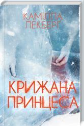 купити: Книга Крижана принцеса