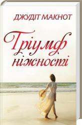 купить: Книга Тріумф ніжності