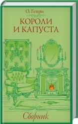 купить: Книга Короли и капуста