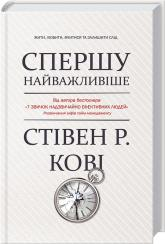 купити: Книга Спершу найважливіше! Жити, любити, вчитися, залишити слід