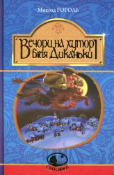 buy: Book Вечори на хуторі біля Диканьки