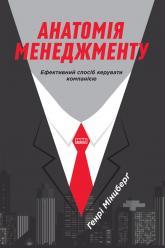 купити: Книга Анатомія менеджменту. Ефективний спосіб керувати компанією