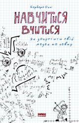 купити: Книга Навчитися вчитися. Як запустити свій мозок на повну