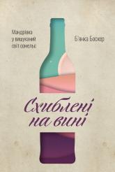 купити: Книга Схиблені на вині. Мандрівка у вишуканий світ сомельє