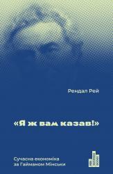 """купити: Книга """"Я ж вам казав!"""" Сучасна eкономіка за Гайманом Мінськи"""
