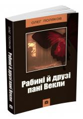 купить: Книга Рабині і друзі пані Векли