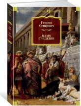 купити: Книга Камо грядеши