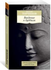 купити: Книга Введение в буддизм