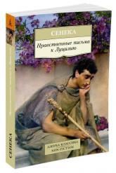 купити: Книга Нравственные письма к Луцилию