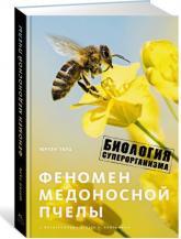 buy: Book Феномен медоносной пчелы. Биология суперорганизма