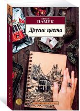 купити: Книга Другие цвета