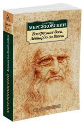 купити: Книга Воскресшие боги. Леонардо да Винчи