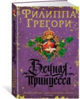 купити: Книга Вечная принцесса