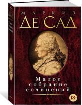 купити: Книга Малое собрание сочинений