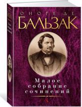 купити: Книга Оноре де Бальзак. Малое собрание сочинений