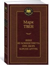 купити: Книга Янки из Коннектикута при дворе короля Артура
