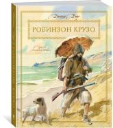 купити: Книга Жизнь и удивительные приключения Робинзона Крузо