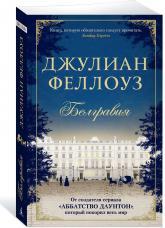 купить: Книга Белгравия