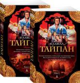купити: Книга Тайпан. В 2 томах (комплект из 2 книг)